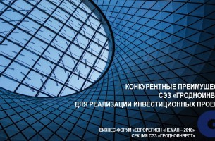 International Business Forum started in Grodno