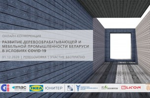 "Online conference ""Development of the woodworking and furniture industry in Belarus during COVID-19"""