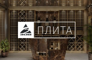 Resident of FEZ Grodnoivest ZOV-Plita has launched a new corporate website